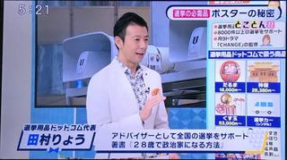 ももち浜ストア夕方版_テレビ西日本.jpg