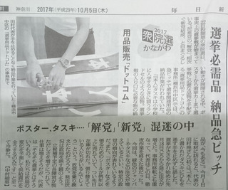 毎日新聞取材.JPG